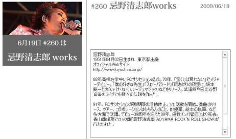 Kiyoshiro02