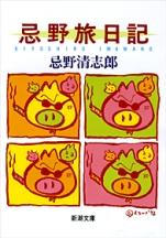 Kiyoshiroimawano_imawanotabinikki