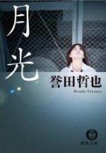 Tetsuyahonda_gekkou