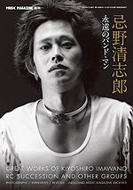 Musicmagazine_kiyoshiro