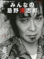 Tvbros_kiyoshiro