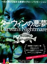 Darwins_nightmare4