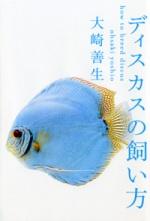 Yoshioosaki_discusnokaikata_2