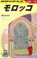 Chikyu_morocco