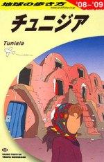 Chikyu_tunisia