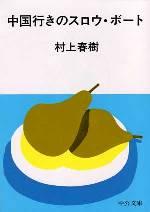 Harukimurakami_chugokuikinoslowboat