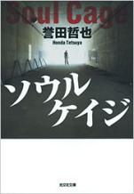 Tetsuyahonda_soulcage