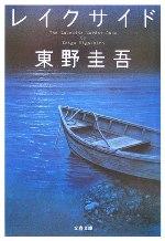 Keigohigashino_lakeside