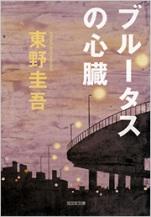 Keigohigashino_brutusnoshinzo