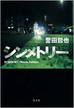 Tetsuyahonda_synmetry