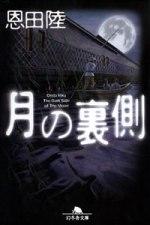 Rikuonda_tsukinouragawa