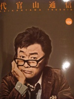 Daikanyama108