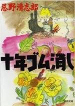Kiyoshiroimawano_jyunengomukeshi