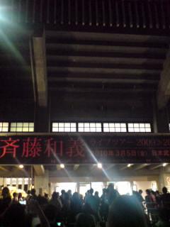 斉藤和義@<br />  日本武道館