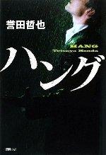 Tetsuyahonda_hang