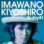 Kiyoshiroimawano_baby1