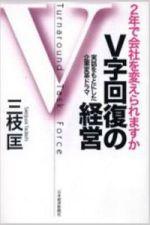 Tadashisaegusa_vjikaifuku