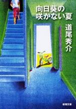 Shusukemichio_himawarinosakanainats