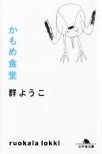 Yokomure_kamomeshokudo