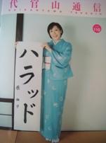 Daikanyama110