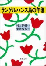 Harukimurakami_rangeruhansutounogog