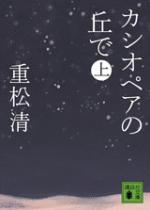 Kiyoshishigematsu_cassiopea1