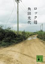 Mitsuyokakuta_rockhaha