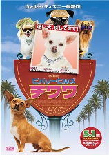 Beverly_hills_chihuahua2_2