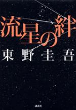 Keigohigashino_ryuseinokizuna