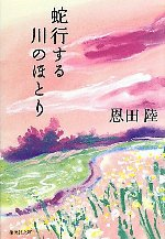 Rikuonda_dakousurukawa