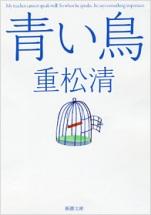 Kiyoshishigematsu_aoitori