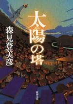 Tomihikomorimi_taiyonotou
