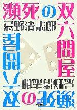 Kiyoshiroimawano_hinshinosugoroku