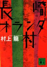 Ryumurakami_nagasakiorandamura