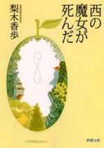 Kahonashiki_nishinomajyo