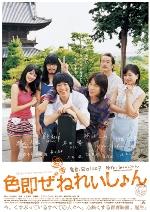 Shikisoku_generation