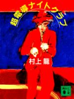 Ryumurakami_chodendonightclub