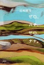 Mizukitsujimura_zerohachizeronana