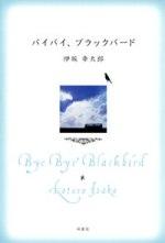Kotaroisaka_byebyeblackbird