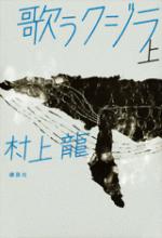 Ryumurakami_utauqujira1