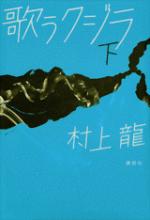 Ryumurakami_utauqujira2