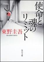 Keigohigashino_shimeitotamashii