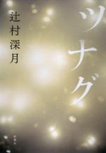 Mizukitsujimura_tsunagu