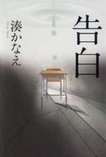 Kanaeminato_kokuhaku