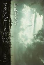 Kotaroisaka_mariabeetle