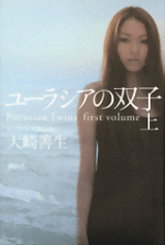 Yoshioosaki_eurasianofutago1