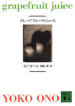 Yokoono_grapefruitjuice