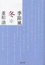 Kiyoshishigematsu_kisetsufukaze_2