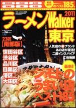 Ramenwalker2011