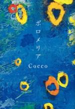 Cocco_poromeria